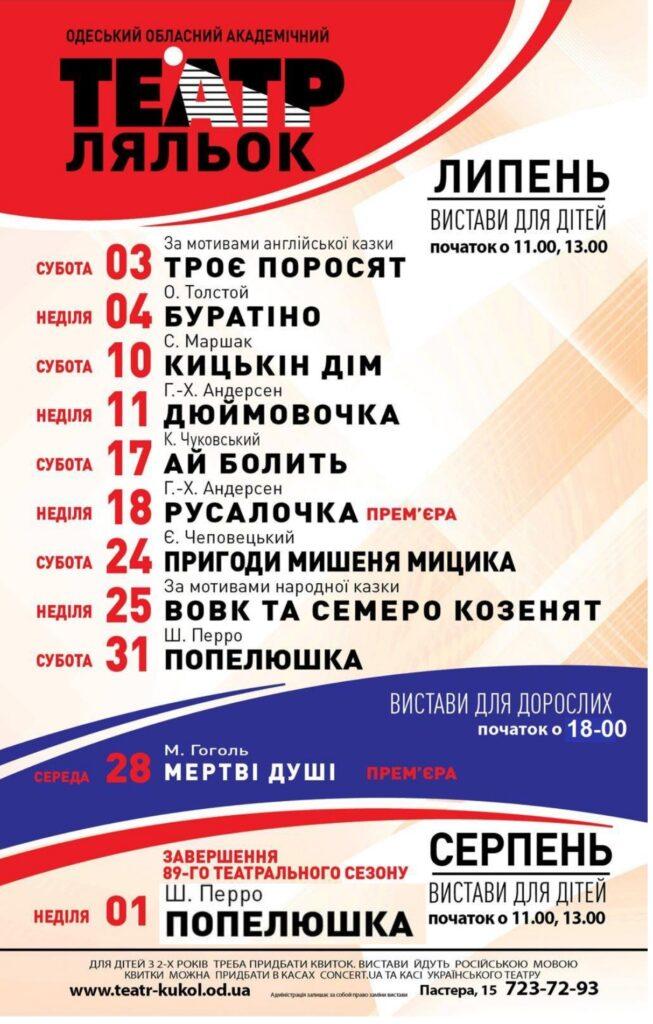 Афиша-Попелюшка_page-0001