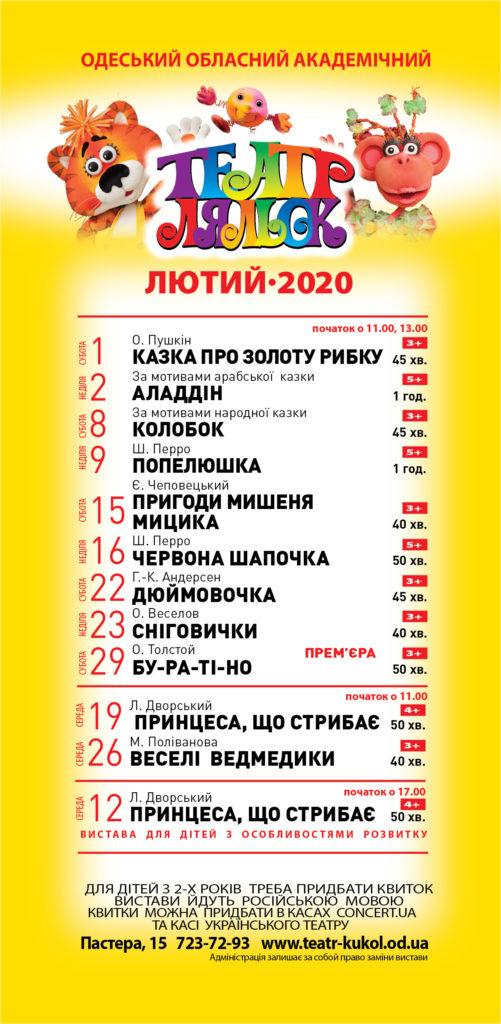 Февраль-Нов