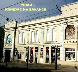 Вакансии-Театр