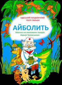 Айболит-афиша-Укр