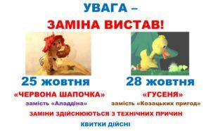 Замена-24 октября-УКР (1)-1